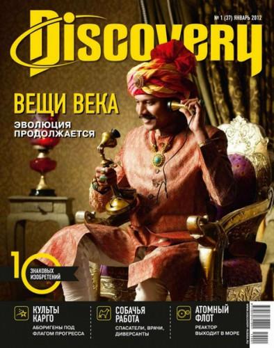 """Журнал """"Discovery"""" №1 2012 год."""