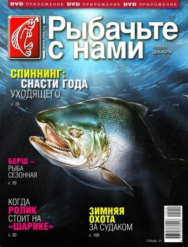 "Журнал ""Рыбачьте с нами"" №12 2011 год."