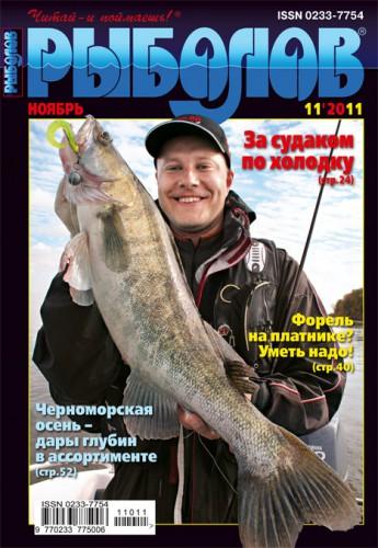 """Журнал """"Рыболов"""" №11 2011 год."""