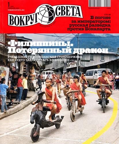 "Журнал ""Вокруг света"" №1 2012 год."