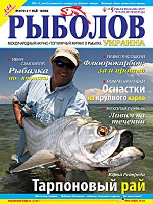 """Журнал """"Рыболов-Украина"""" №3 2011 год."""