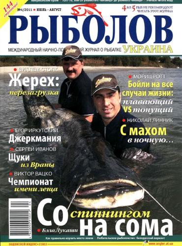 """Журнал """"Рыболов-Украина"""" №4 2011 год."""
