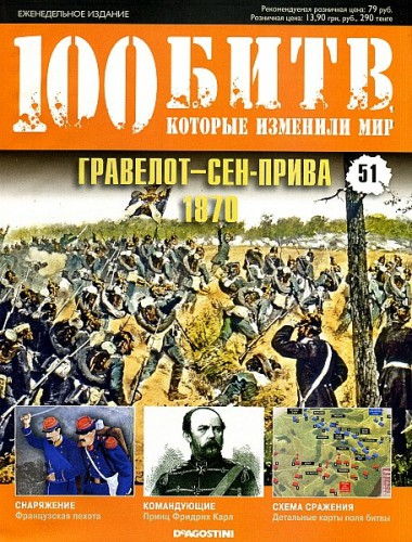 Гравелот-Сен-Прива - 1870. 100 битв, которые изменили мир №51.
