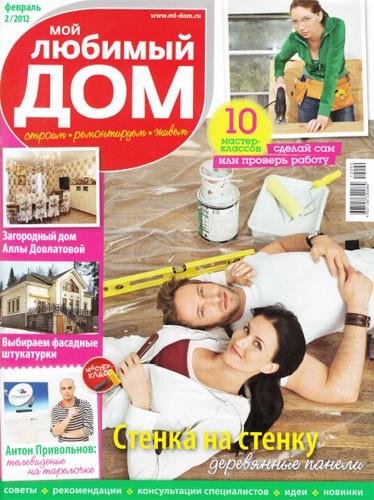 """Журнал """"Мой любимый дом"""" №2 2012 год."""