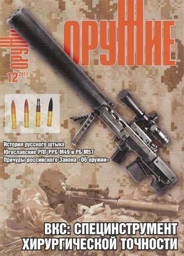 """Журнал """"Оружие"""" №12 2011 год."""