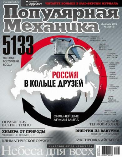 """Журнал """"Популярная механика"""" №2 2012 год."""