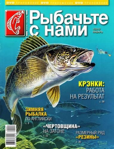 "Журнал ""Рыбачьте с нами"" №1 2012 год."