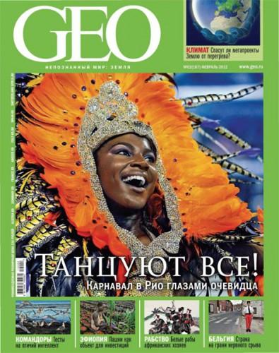 "Журнал ""GEO"" №2 2012 год."