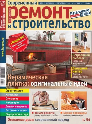 """Журнал """"Современный ремонт и строительство"""" №1 2012 год."""