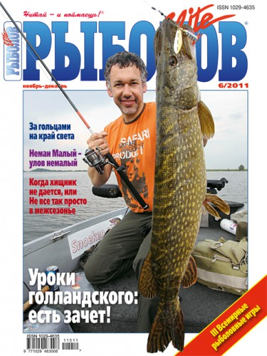 "Журнал ""Рыболов-Elite"" №6 2011 год."
