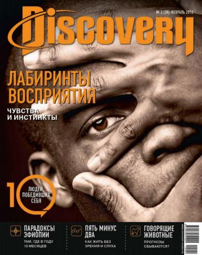 """Журнал """"Discovery"""" №2 2012 год."""