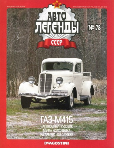 ГАЗ-М415. Автолегенды СССР №78.