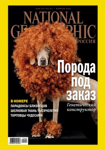 "Журнал ""National Geographic"" №2 2012 год."