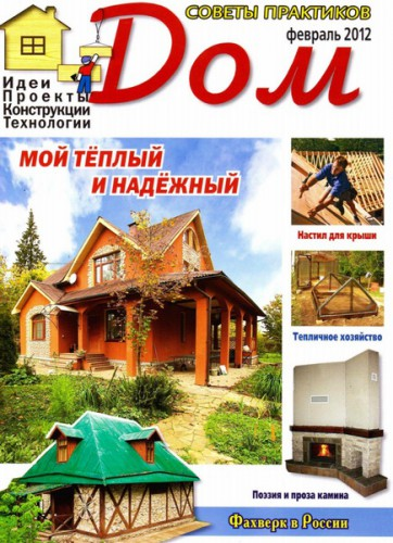 "Журнал ""Дом"" №2 2012 год."