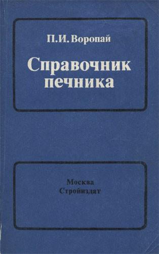 Справочник печника.