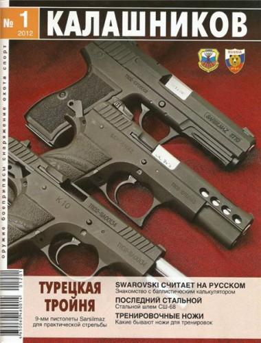 """Журнал """"Калашников"""" №1 2012 год."""