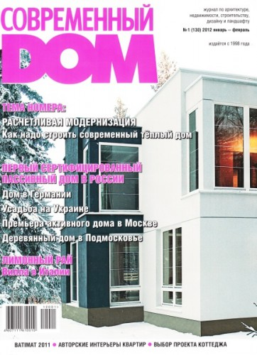 """Журнал """"Современный дом"""" №1 2012 год."""