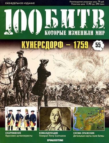 Кунерсдорф - 1759. 100 битв, которые изменили мир №55.