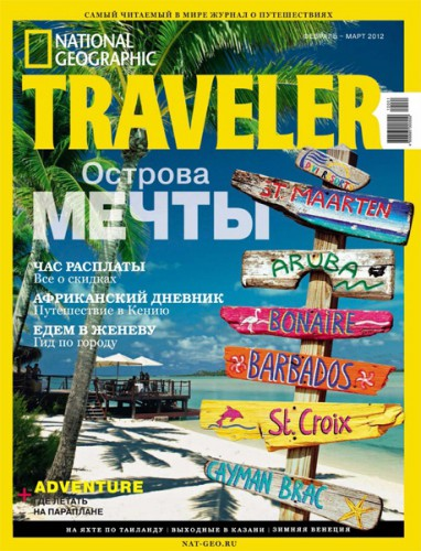 "Журнал ""National Geographic Traveler"" №1 2012 год."