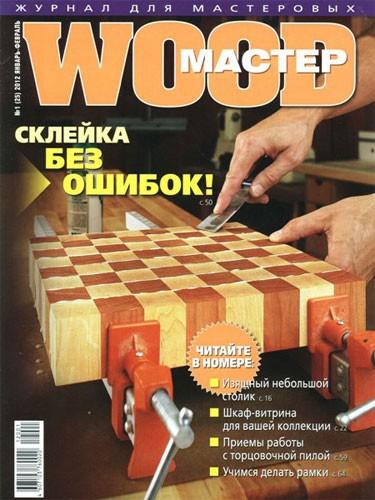 """Журнал """"WOOD-Мастер"""" №1 2012 год."""