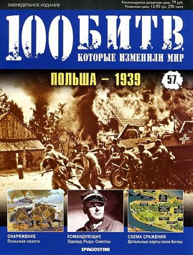 Польша - 1939. 100 битв, которые изменили мир №57.