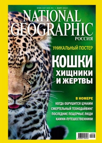 "Журнал ""National Geographic"" №3 2012 год."