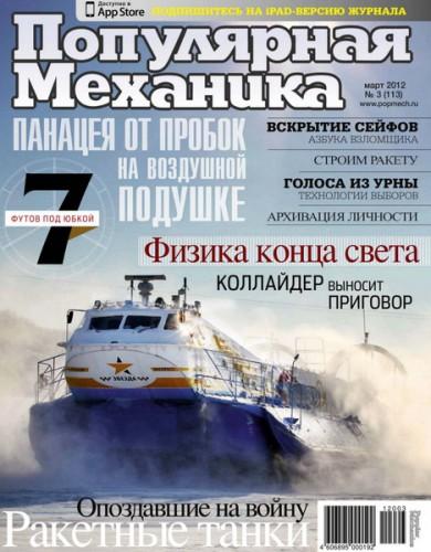 """Журнал """"Популярная механика"""" №3 2012 год."""