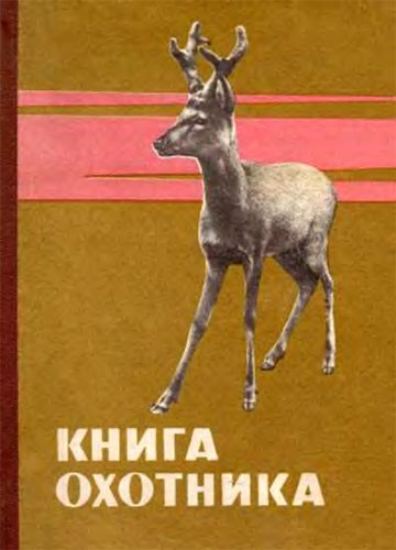Книга охотника.