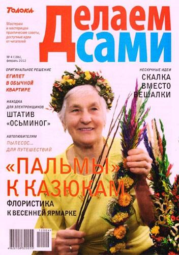 """Журнал """"Делаем сами"""" №4 2012. Толока."""