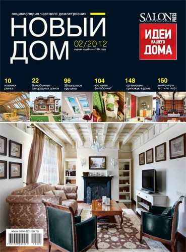 """Журнал """"Новый дом"""" №2 2012 год."""