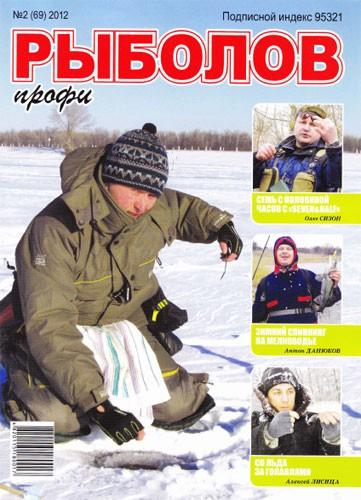 "Журнал ""Рыболов ПРОФИ"" №2 2012 год."