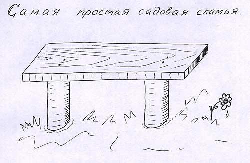 Рисунок как сделать скамейку