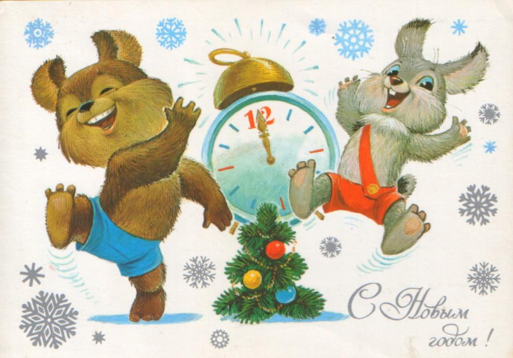 Старые,добрые Новогодние открытки и моего детства!!!Владимир…