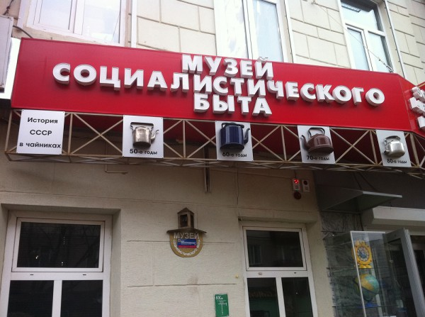 Музей социалистического быта в г. Казань. (87 фото)