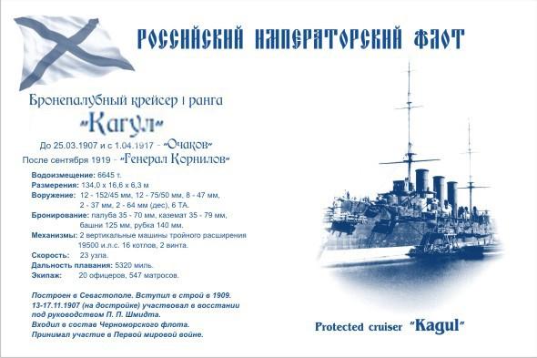 Открытки кораблей Российского Императорского Флота. Часть 3. (32 фото)