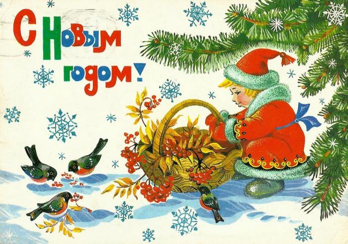 Советские новогодние открытки. Часть 1. (50 фото)