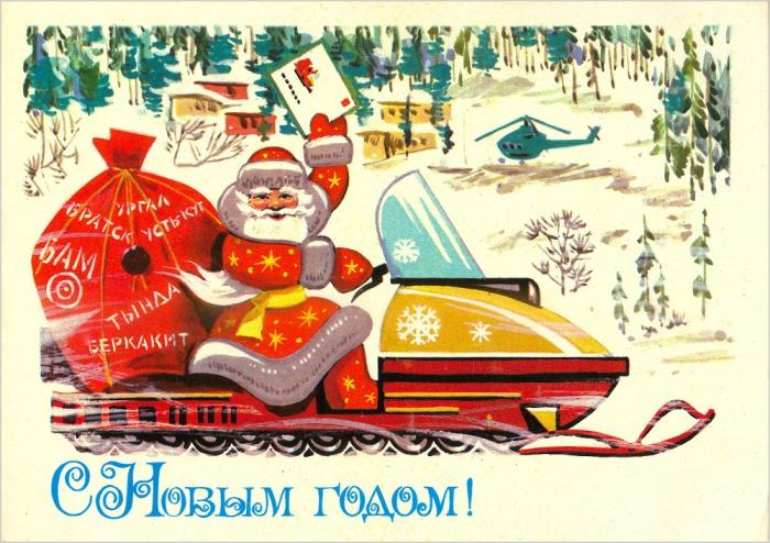 Советские новогодние открытки. Часть 3. (50 фото)
