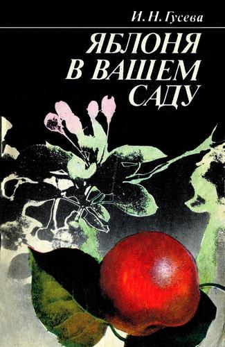 Яблоня в вашем саду.
