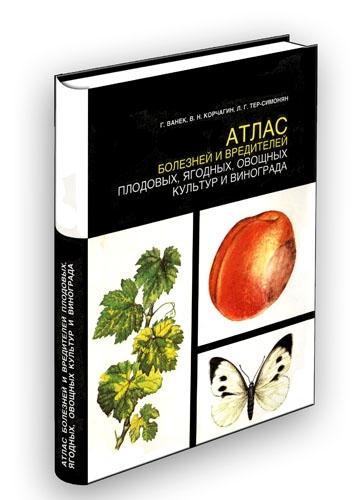 Атлас болезней и вредителей плодовых, ягодных, овощных культур и винограда.
