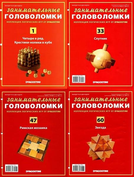 Занимательные головоломки. (60 выпусков)
