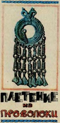 Плетение из проволоки.