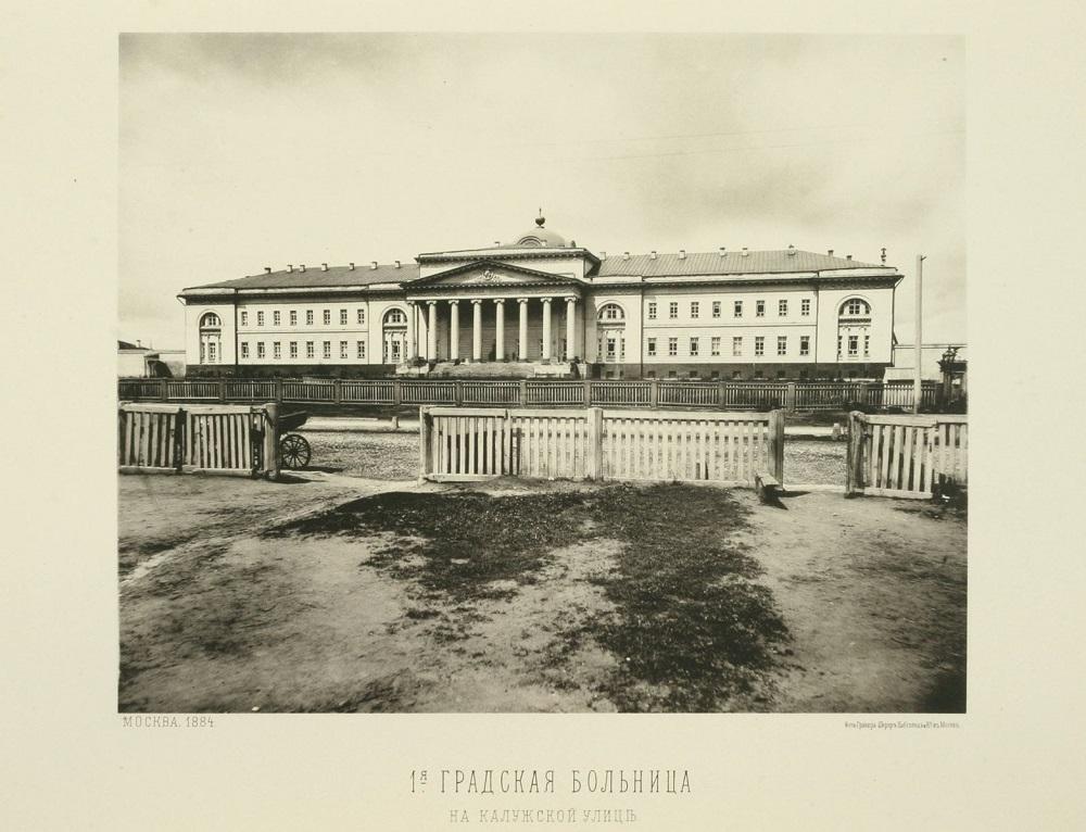 1 градская больница москва цитатами (ПРО