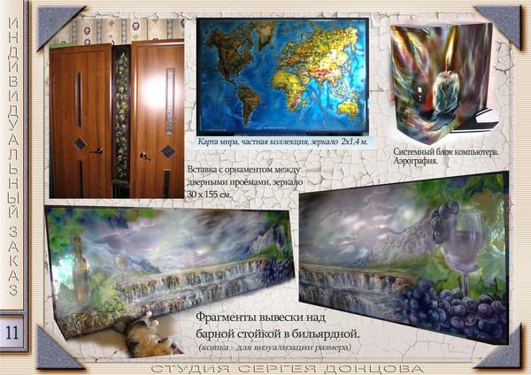 Студия Сергея Донцова.