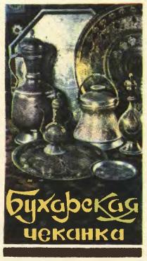 Бухарская чеканка.