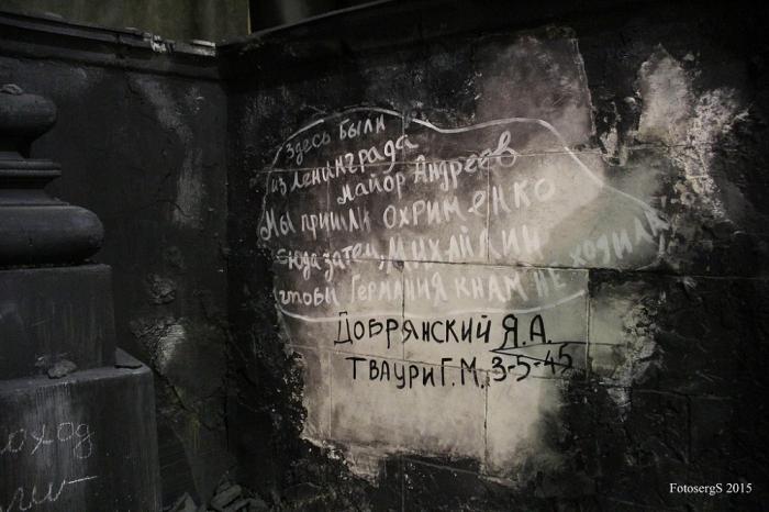 Панорама «Битва за Берлин. Подвиг знаменосцев» . (57 фото)
