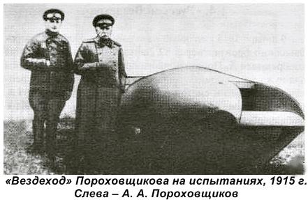 «Царь-танк».