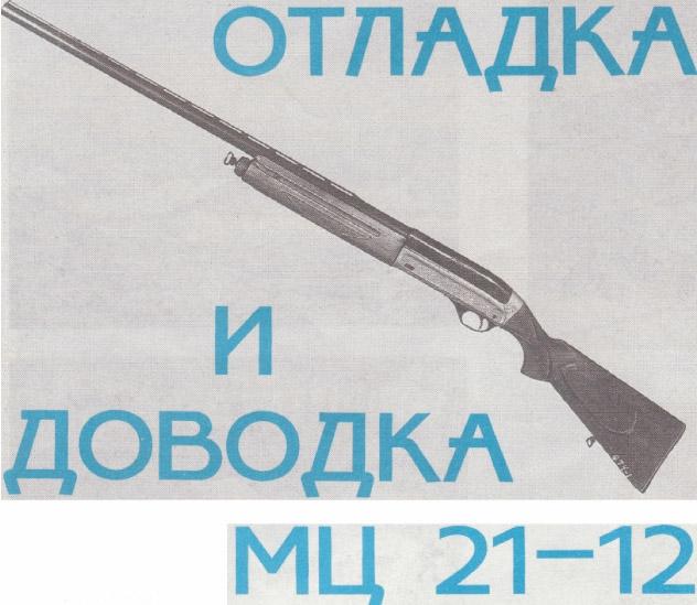 Отладка и доводка МЦ 21-12.