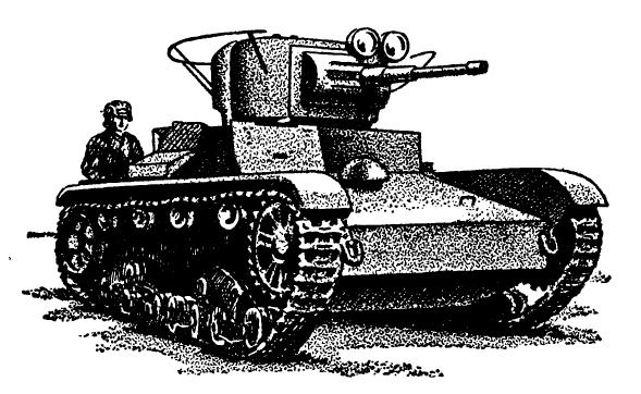 Изобретение танка и его развитие. Между двумя войнами. Зарождение и развитие советской танковой техники. Часть 3.
