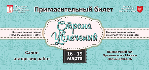 Выставка-ярмарка «Страна Увлечений». 16-19 марта 2016 г.