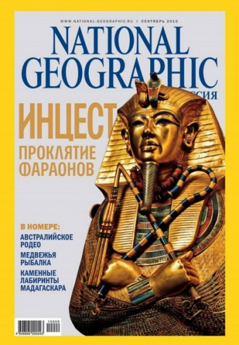 "Журнал ""National Geographic"" №9 2010."